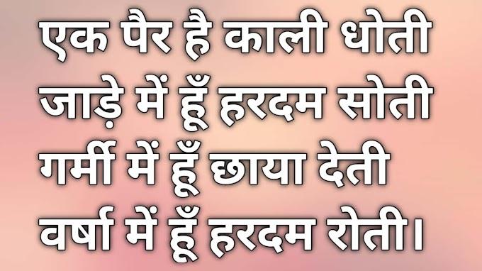 Hindi paheli with answers - खतरनाक पहेली इन हिंदी - बुद्धिमान हिंदी पहेलियाँ उत्तर सहित