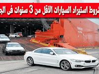 هذه هي شروط استيراد السيارات الأقل من 3 سنوات فى الجزائر