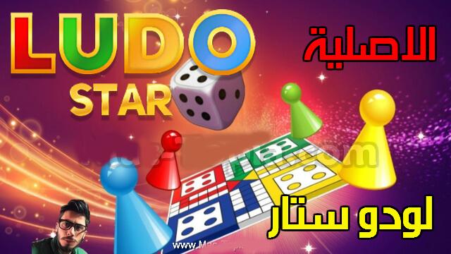 تحميل لعبة لودو ستار,تنزيل لعبة لودو ستار,تحميل Ludo Star,تنزيل Ludo Star,تنزيل لعبة Ludo Star,تحميل لعبة Ludo Star,Ludo Star تحميل,Ludo Star تنزيل,لعبة Ludo Star,