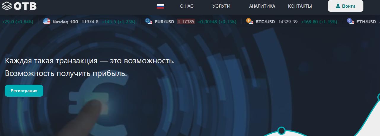 Мошеннический сайт otb-trading.com/ru – Отзывы, развод. OTB Trading мошенники