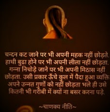 Acharya chanakya text images