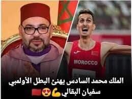 انشطة ملكية:برقية تهنئة من الملك محمد السادس أيده الله ونصره  إلى البطل الأولمبي سفيان البقالي