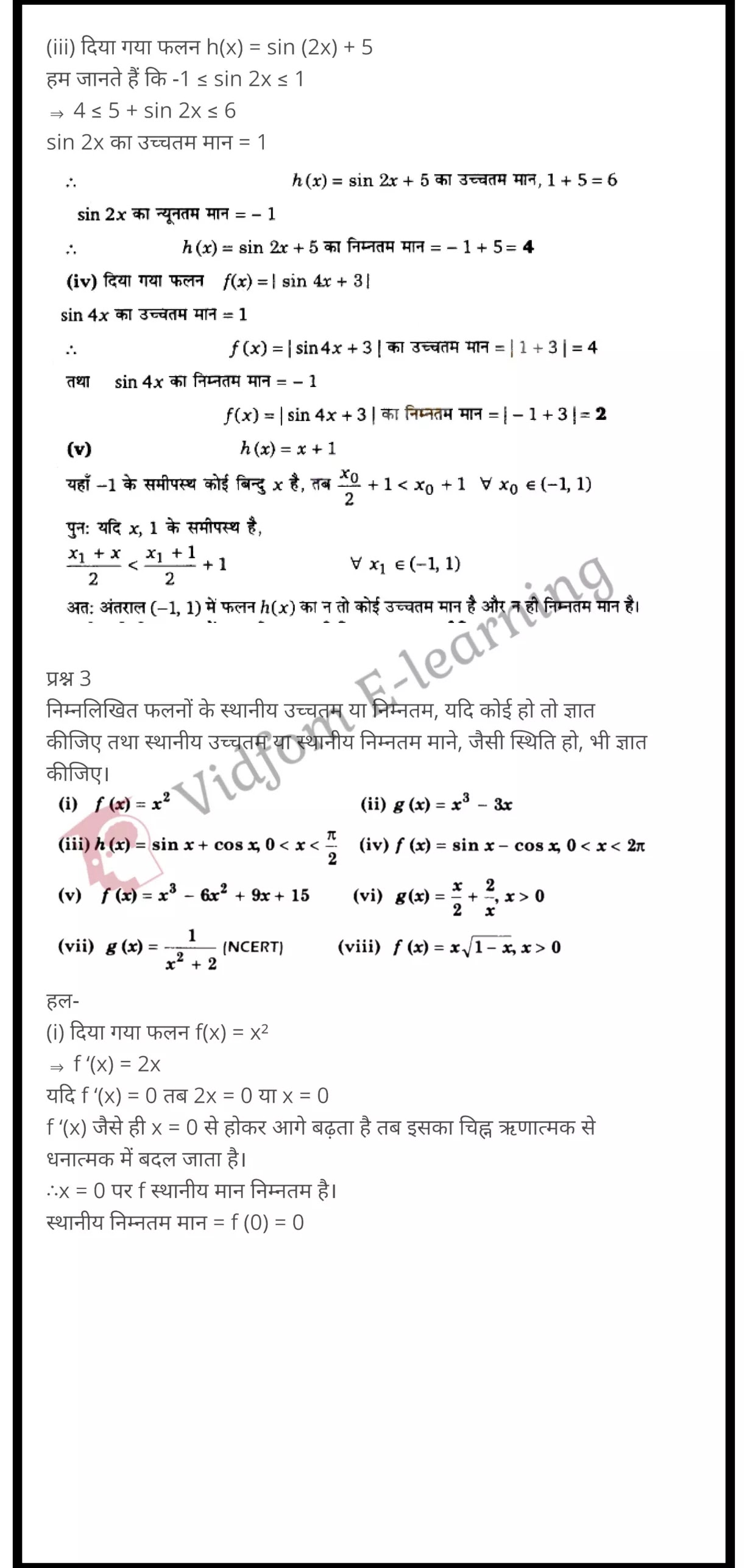 class 12 maths chapter 6 light hindi medium 39
