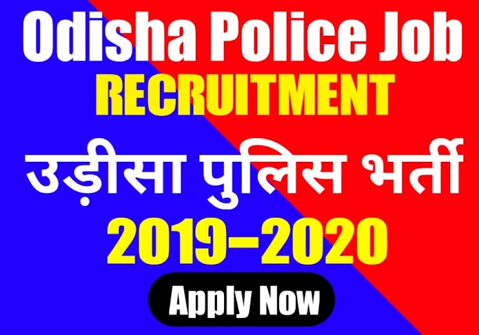 Odisha Police Recruitment 2019 | Odisha Police Vacancy 2019-2020