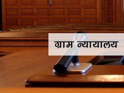 ग्राम न्यायालय के बारे में जानकारी  Information about the village court