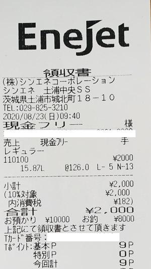 エッソ シンエネ土浦中央SS 2020/8/23 のレシート