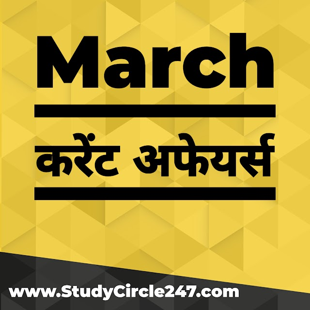 Daily Current Affairs in Hindi - 01 & 02 March 2021 By #StudyCircle247