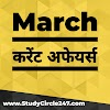 Daily Current Affairs in Hindi - 20, 21 & 22 March 2021 By #StudyCircle247