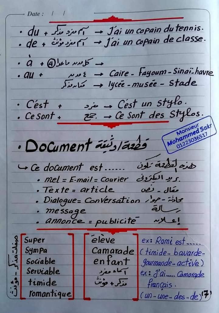المراجعة النهائية في اللغة الفرنسية للصف الأول الثانوي مسيو محمد رمضان صقر 7