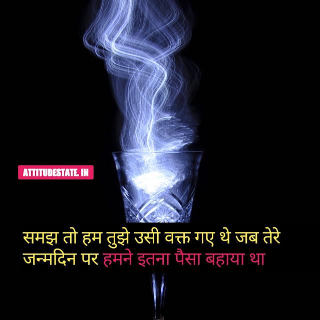 attitude birthday status in hindi dosti