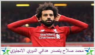 محمد صلاح يتصدر هدافي الدوري الانجليزي