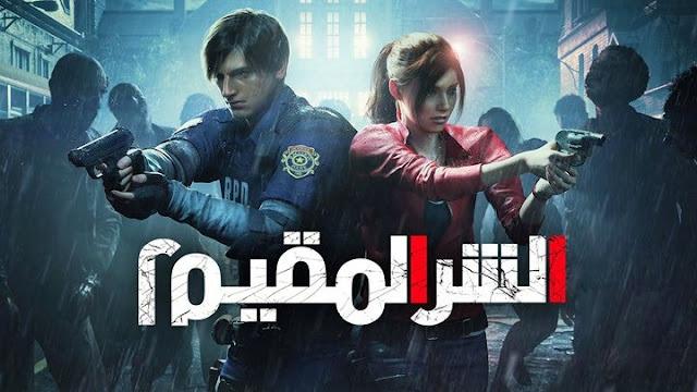 تحميل لعبة Resident Evil 2 تدعم اللغة العربية, اليكم روابط التحميل..