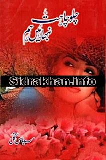 Chalo Chahat Nibhain Hum