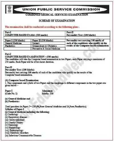 upsc-cmse-revised-exam-scheme