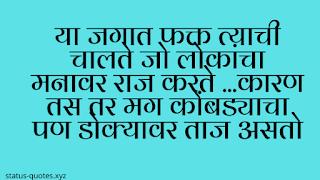 Marathi Attitude Status | bhaigiri status in marathi