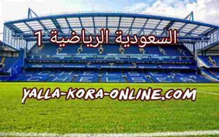 مشاهدة قناة السعودية الرياضية 1 ksa sports hd السعودية الرياضية 1 بث مباشر