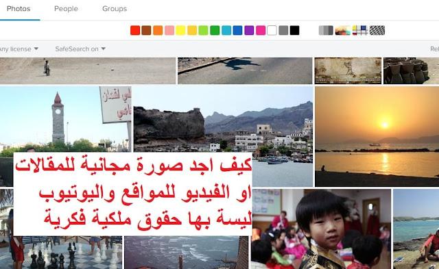 كيف اجد صورة مجانية للمقالات او الفيديو للمواقع واليوتيوب ليسة بها حقوق ملكية فكرية