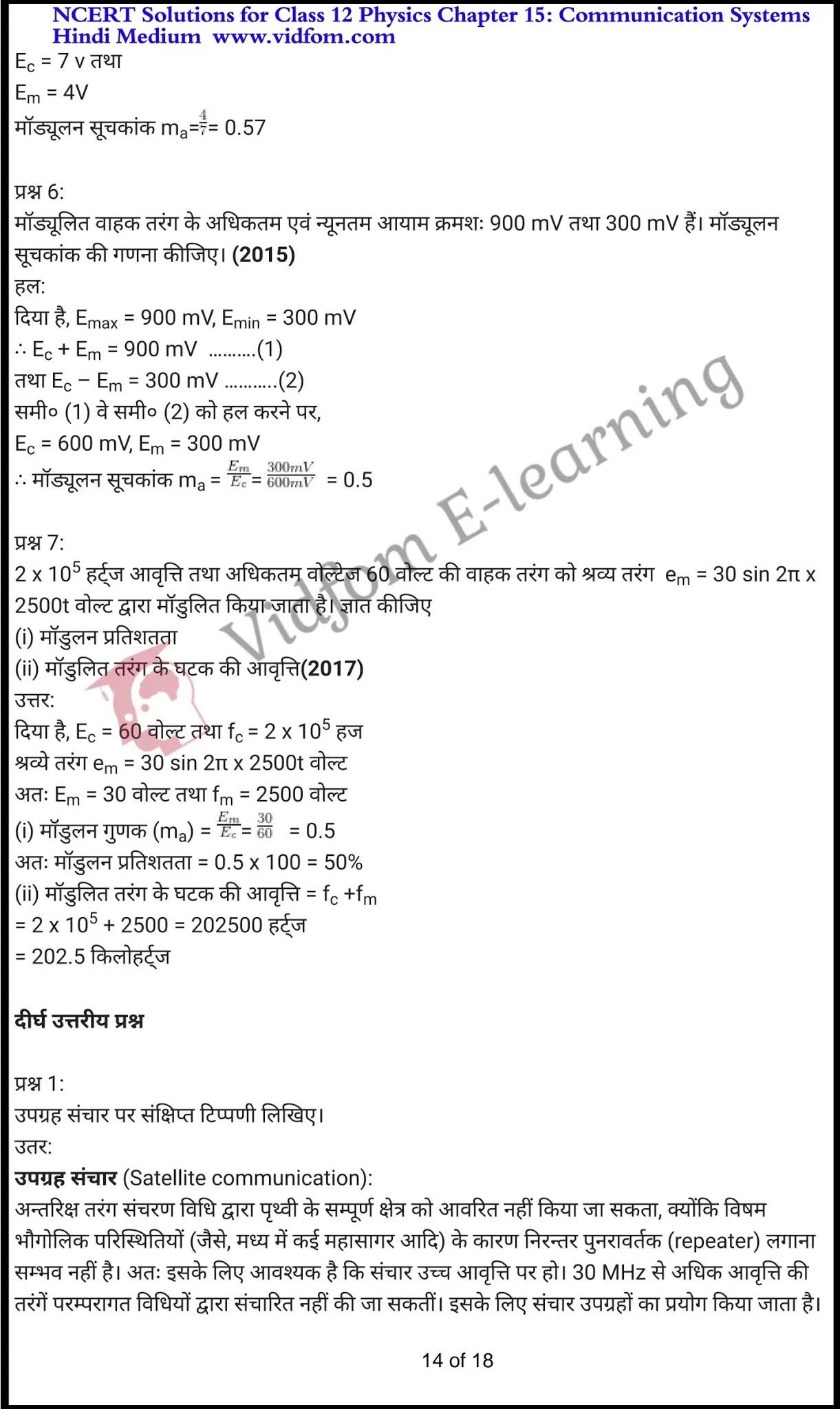 class 12 physics chapter 15 light hindi medium 14