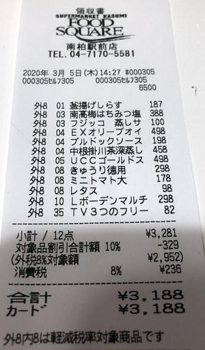 カスミ フードスクエア南柏駅前店 2020/3/5 のレシート