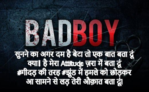 Royal Attitude Status In Hindi | रॉयल एटिट्यूड स्टेटस
