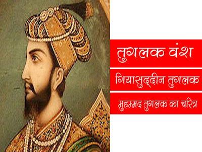 सुल्तान मुहम्मद तुगलक Sultan Muhammad Tughlaq