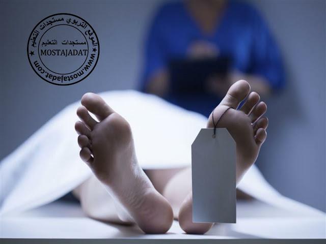 هذه هي التعويضات التي يمكن أن يحصل عليها أفراد أسرة أستاذ إذا توفي