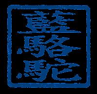 Sceau du Chameau Bleu