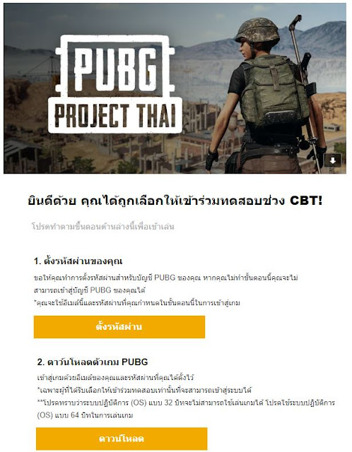 cara Instal PUBG Project Thai