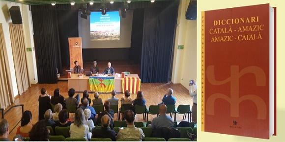 القاموس الكتالوني الأمازيغي المزدوج