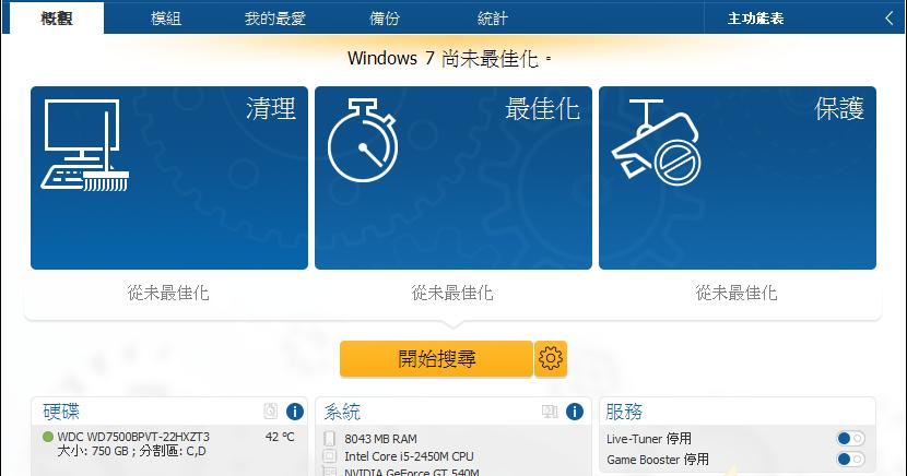 Ashampoo WinOptimizer 14.00.05 中文版 - 電腦最佳化軟體 - 阿榮福利味 - 免費軟體下載