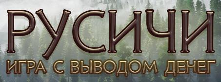 rusichi-game.ru отзывы
