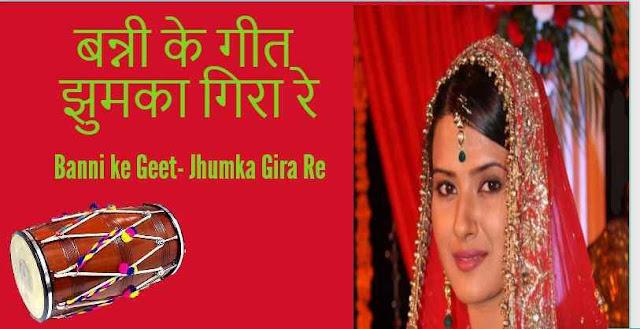 Banni ke Geet- Jhumka Gira Re
