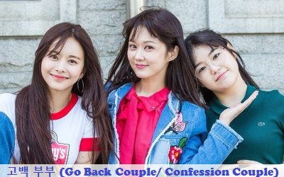 Go Back夫婦 Confession Couple