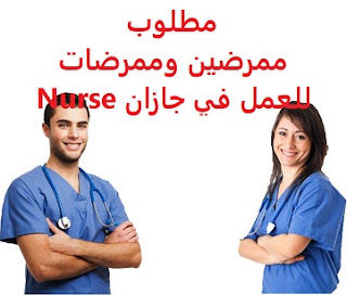 Male and female nurses are required to work in Jizan Nurse  To work at a medical complex in Jizan  Type of shift: full time  Education: Bachelor degree  Experience: At least three to five years of work in the field Fluent in both Arabic and English in writing and speaking  Salary: to be determined after the interview