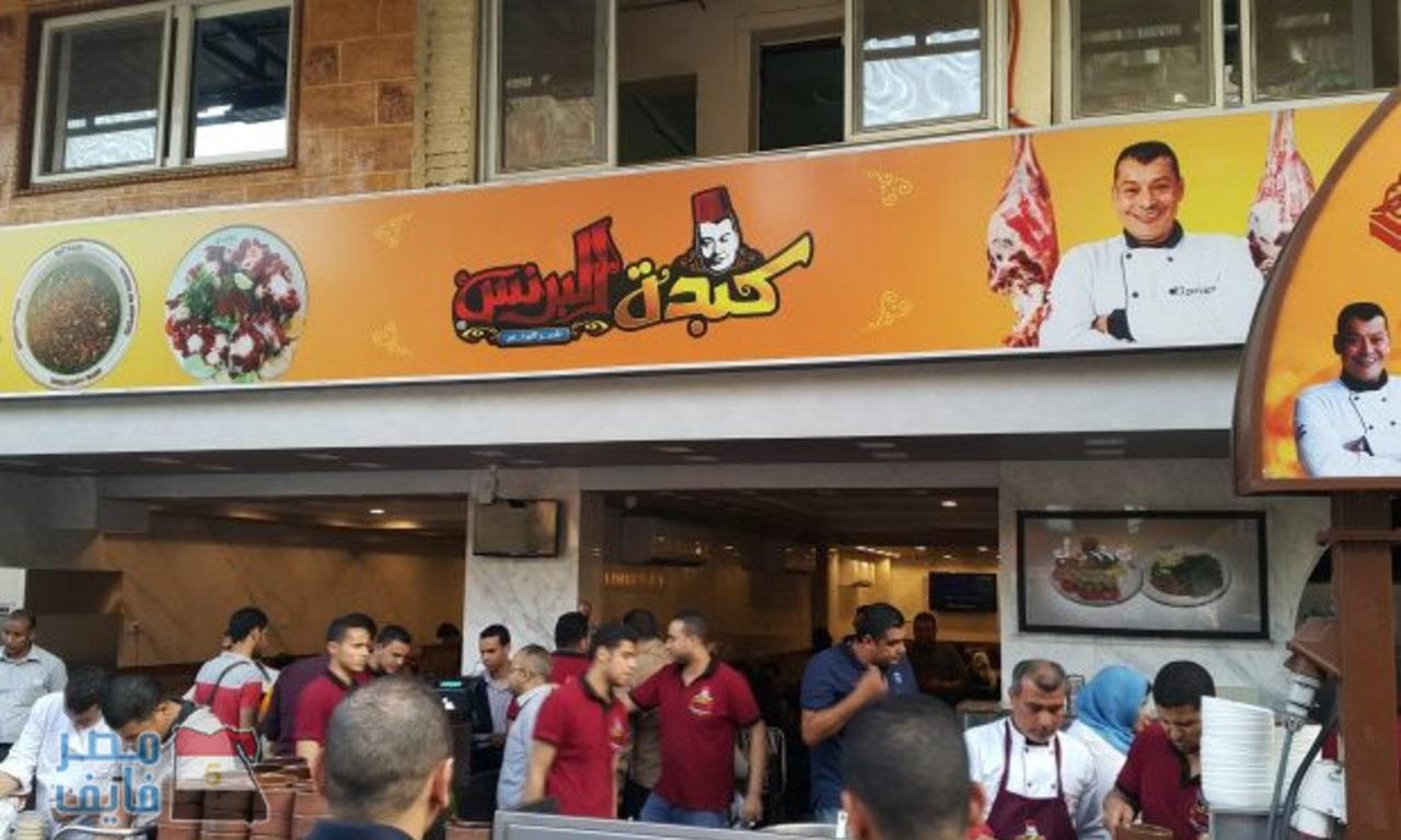 فروع ومنيو وارقام توصيل مطعم كبده البرنس 2021