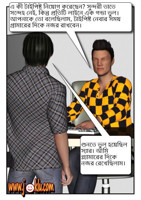 Typist recruitment Bengali joke