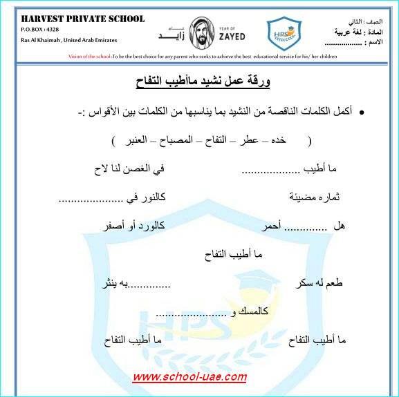 ورقة عمل نشيد ما أطيب التفاح مادة اللغة العربية للصف الثانى الفصل الدراسى الأول