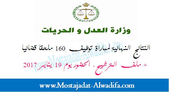 وزارة العدل والحريات النتائج النهائية لمباراة توظيف 160 ملحقا قضائيا + ملف الترشيح. الحضور يوم 19 يناير 2017