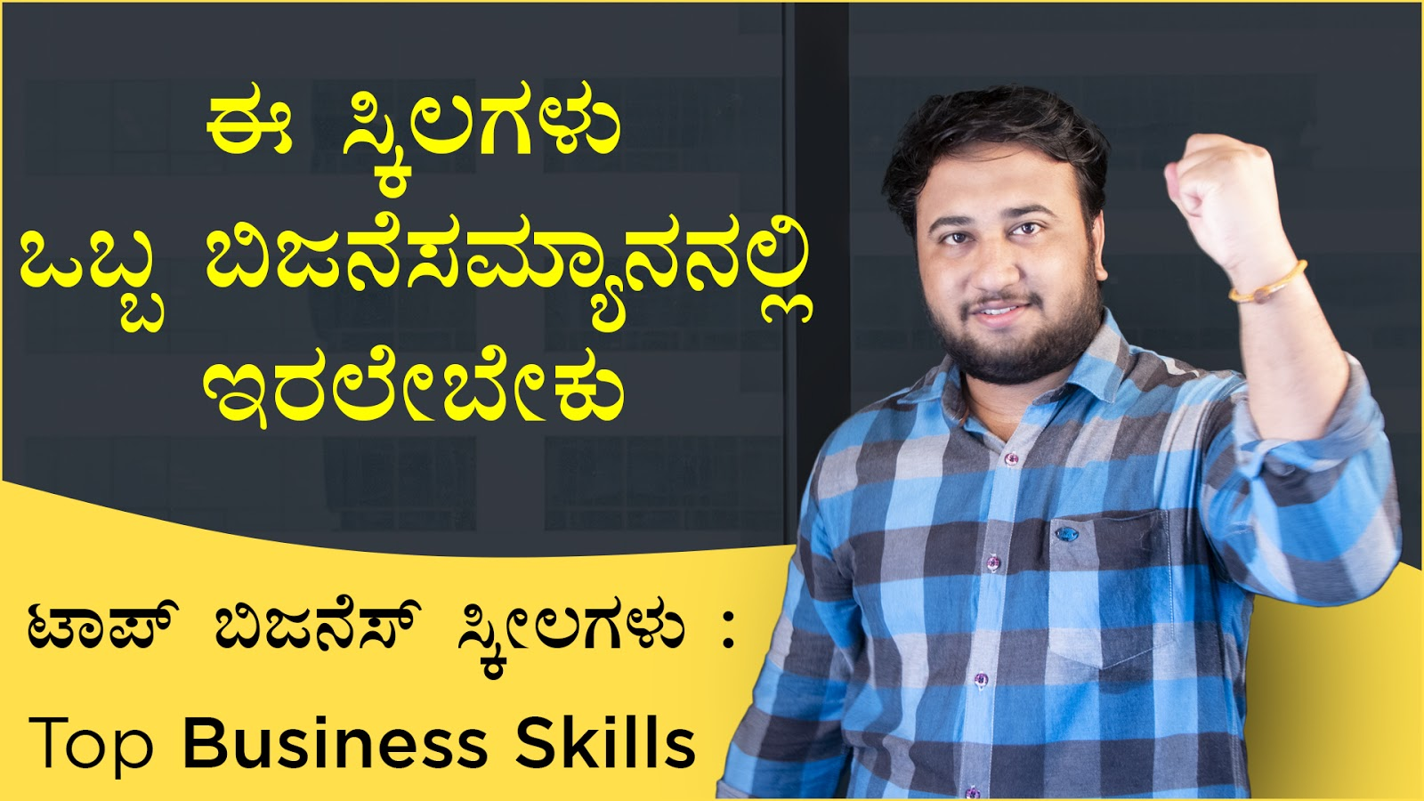 ಈ ಸ್ಕಿಲಗಳು ಒಬ್ಬ ಬಿಜನೆಸಮ್ಯಾನನಲ್ಲಿ ಇರಲೇಬೇಕು - ಟಾಪ್ ಬಿಜನೆಸ್ ಸ್ಕೀಲಗಳು : Top Business Skills