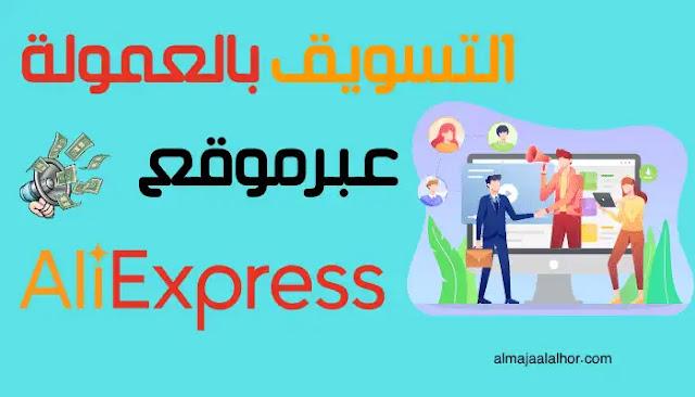 التسويق بالعمولة عبرموقع علي إكسبريس لسنة 2021