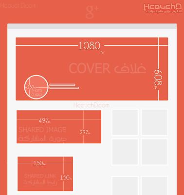 حجم صور + Size images Google