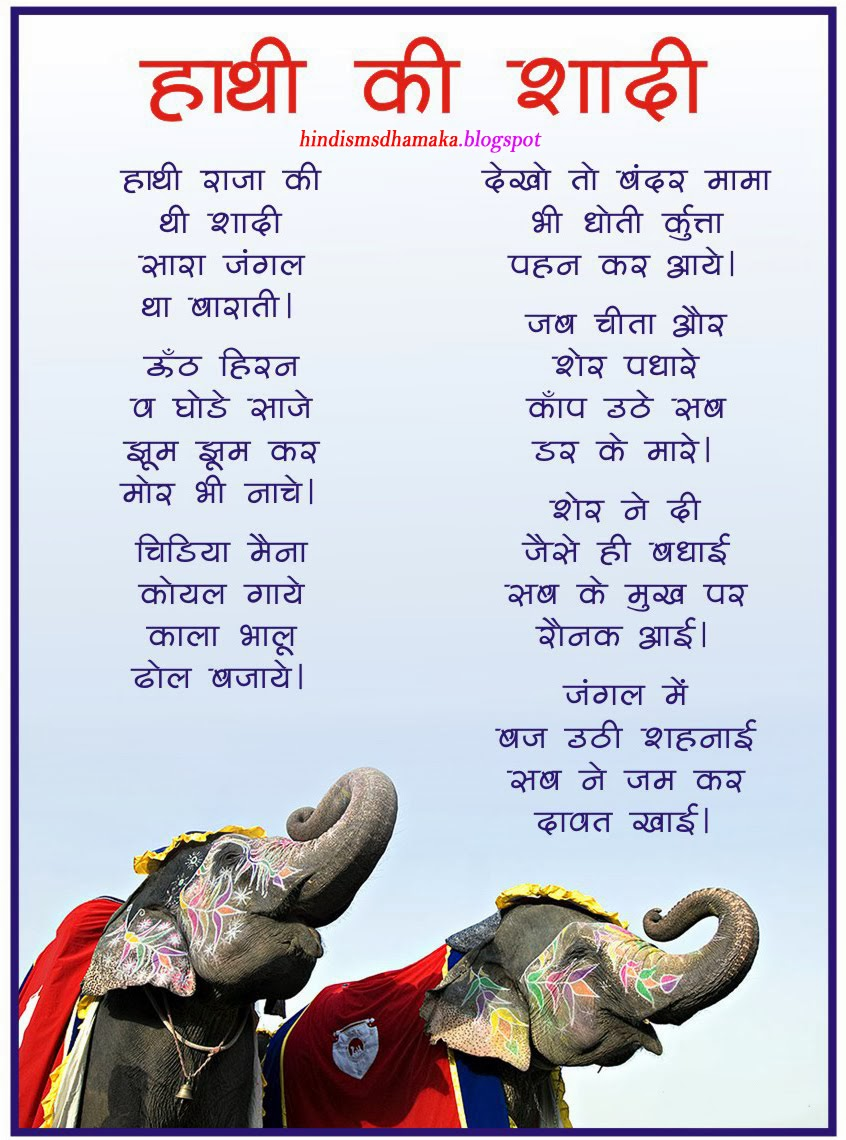 Friendship Quotes In Hindi Wallpaper Children S Day Special Poem In Hindi For Kids Hindi Sms