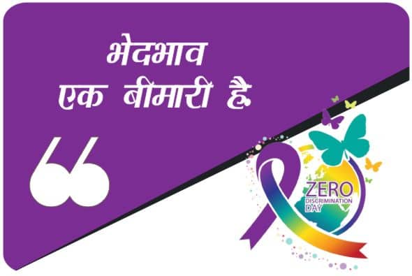 Zero Discrimination Day  Quotes Posters  In Hindi