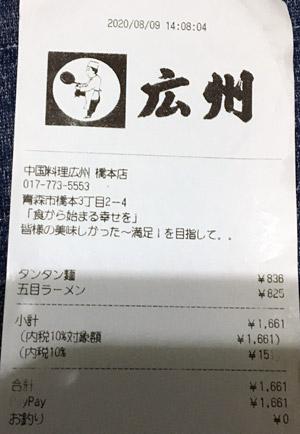 中国料理広州 橋本店 2020/8/9 飲食のレシート