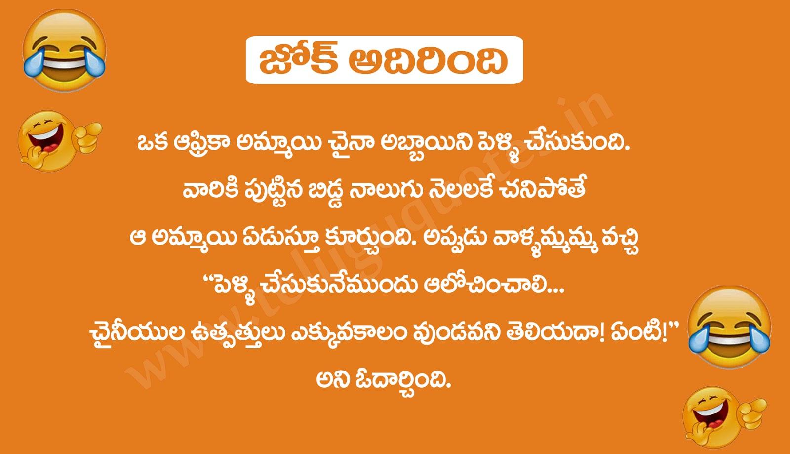 Telugu Funny Jokes Telugu Quotes