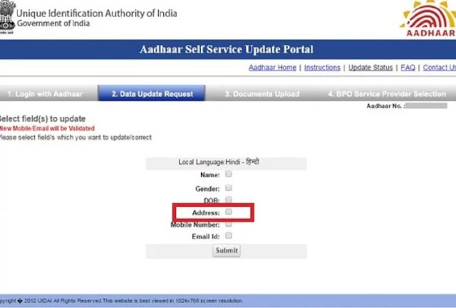 How to update address online in aadhar card