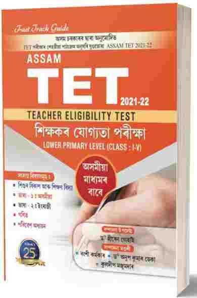 Assam TET LP 1-5 (Assamese) By Ashok Publication