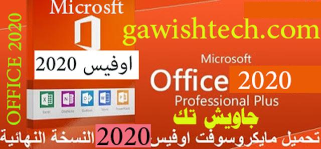 تحميل برنامج اوفيس 2019 احدث اصدار لعام 2020 microsoft office