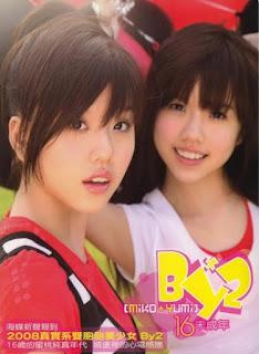 By2 - 16 Wei Chen Nian (16 Wei Chengnian) NC 16 [Album] 2008.07.25 [Jaburanime]