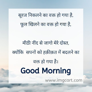 Good Morning Whatsapp Image for Friend